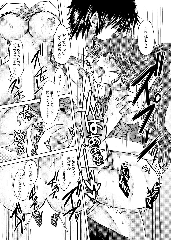 Mitame Doori to wa Kagiranai!? 108