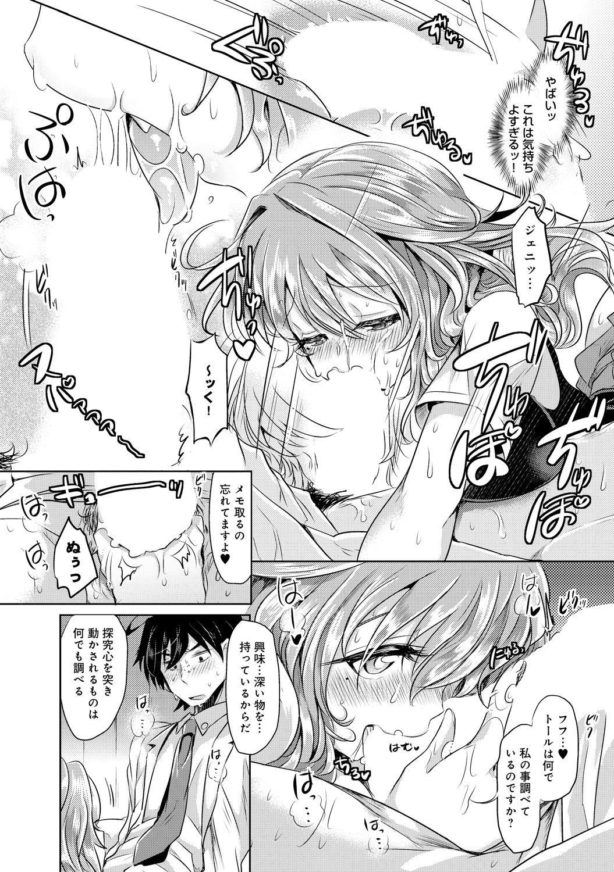 Mitame Doori to wa Kagiranai!? 14