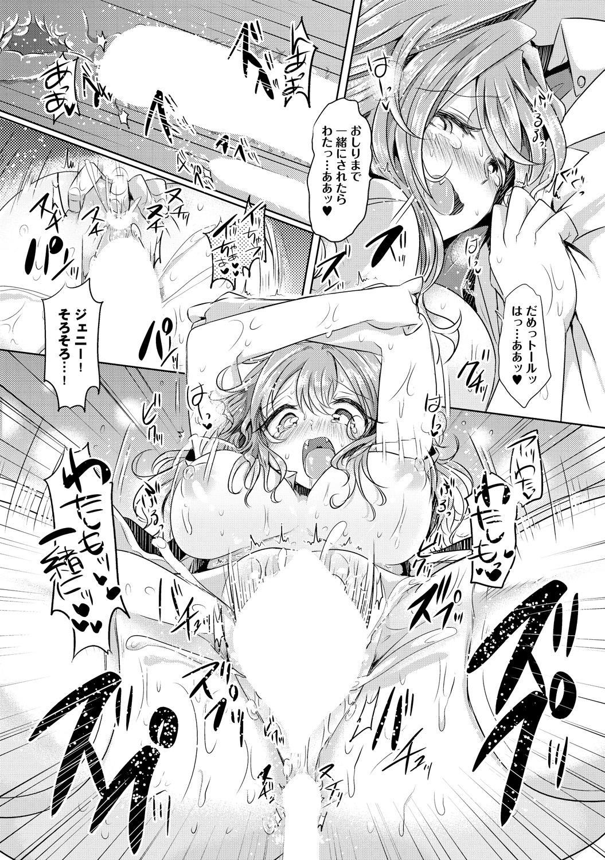 Mitame Doori to wa Kagiranai!? 21