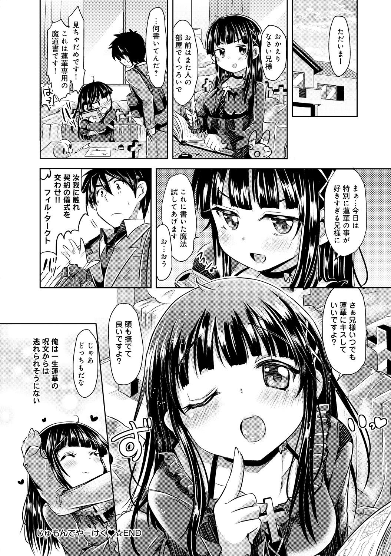 Mitame Doori to wa Kagiranai!? 41