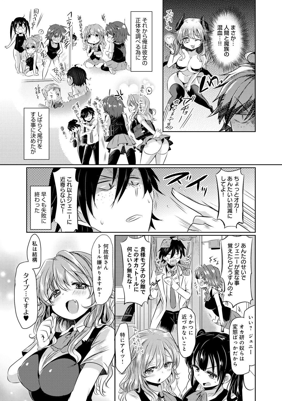 Mitame Doori to wa Kagiranai!? 4