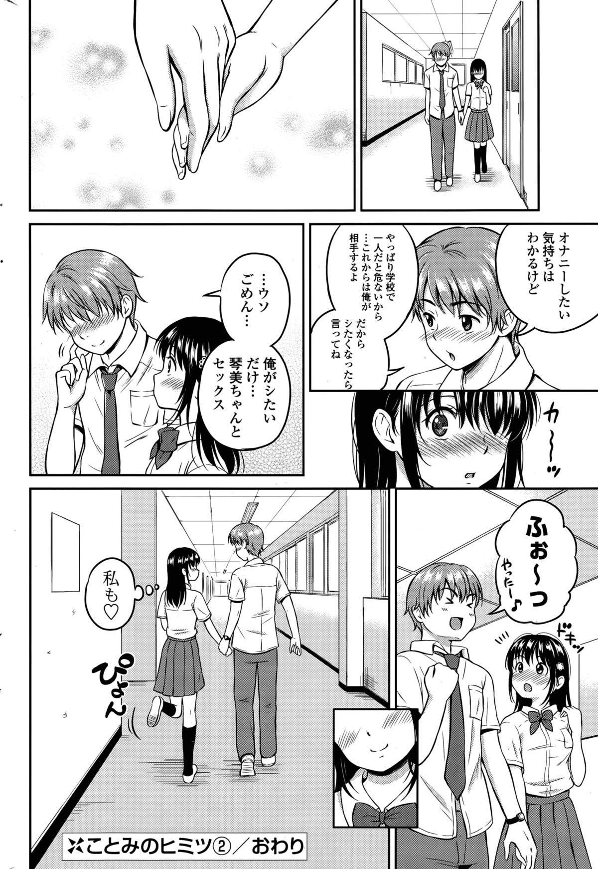 Kotomi no Himitsu Ch. 1-3 39