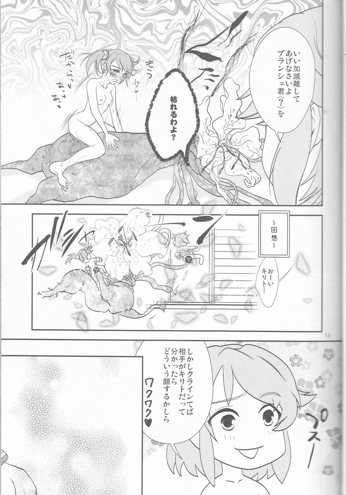 Kirito-kun no shiroku betatsuku nani ka 3 14