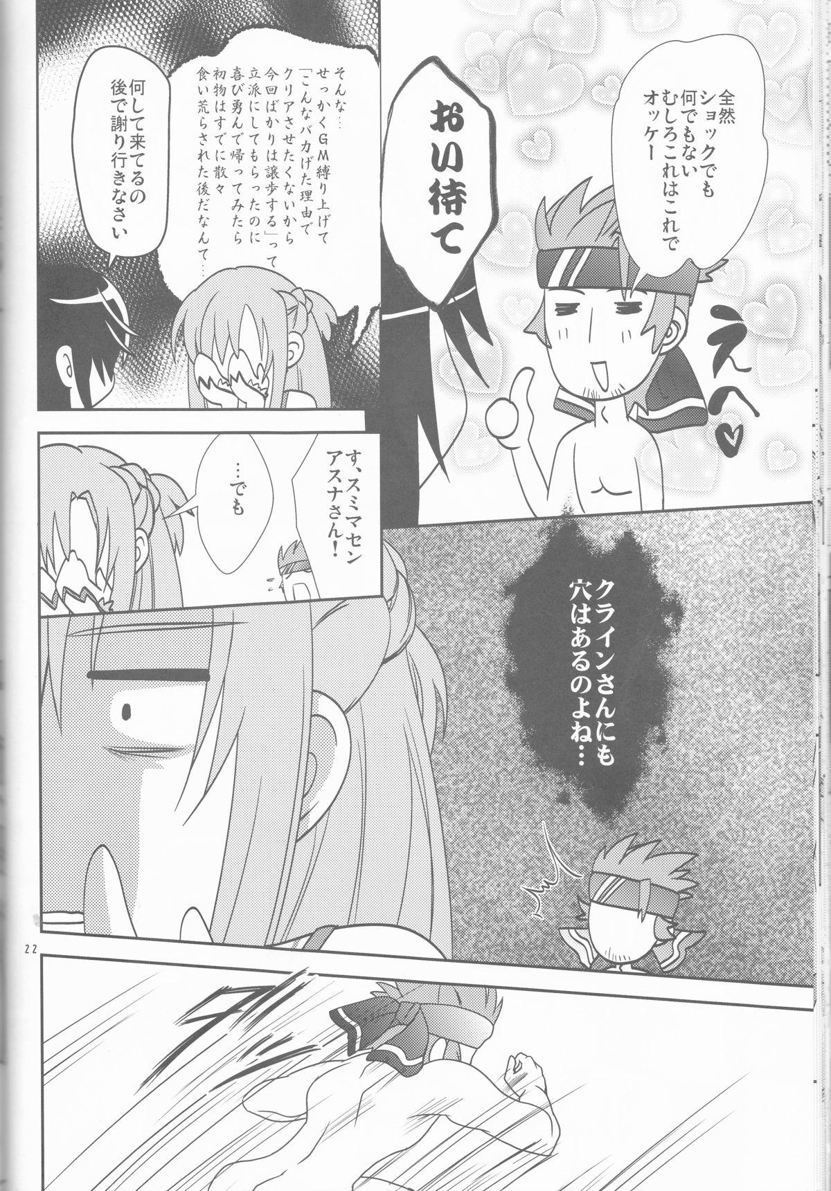 Kirito-kun no shiroku betatsuku nani ka 3 21