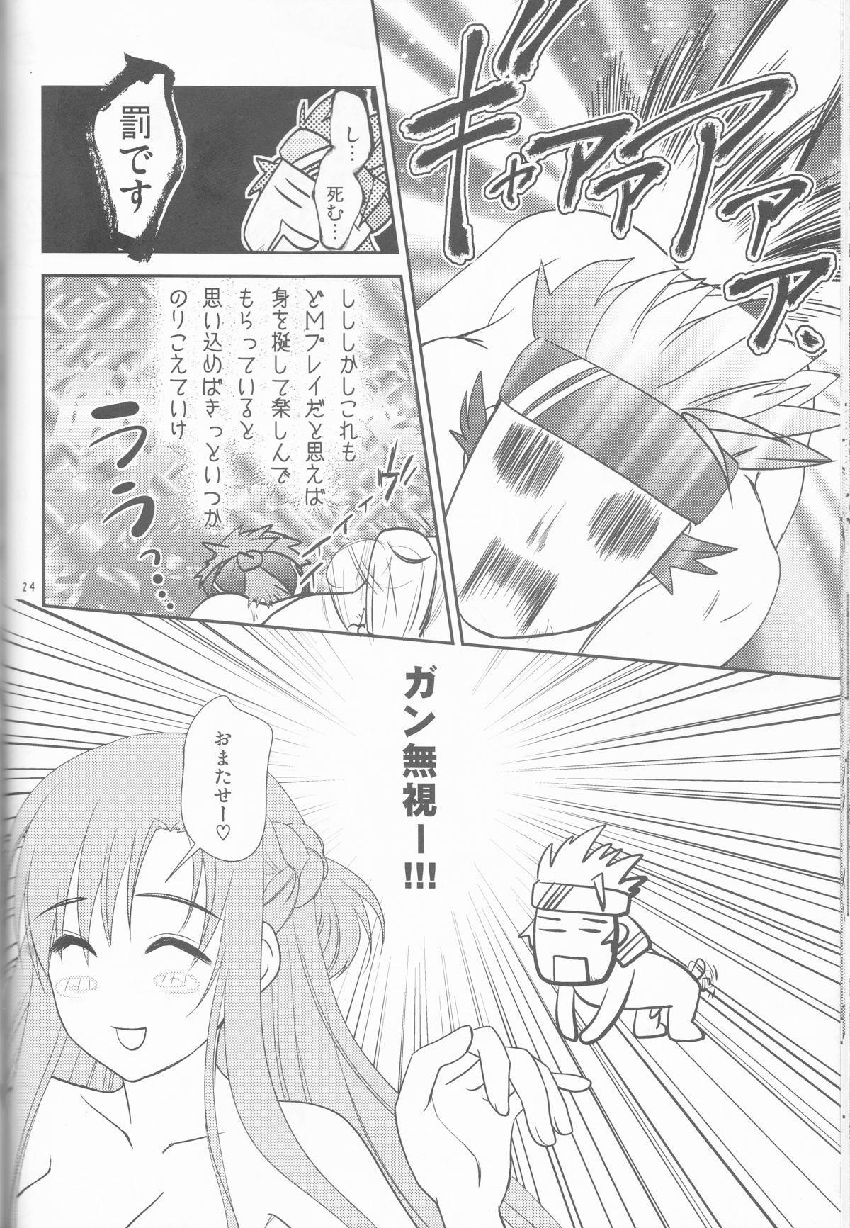Kirito-kun no shiroku betatsuku nani ka 3 23