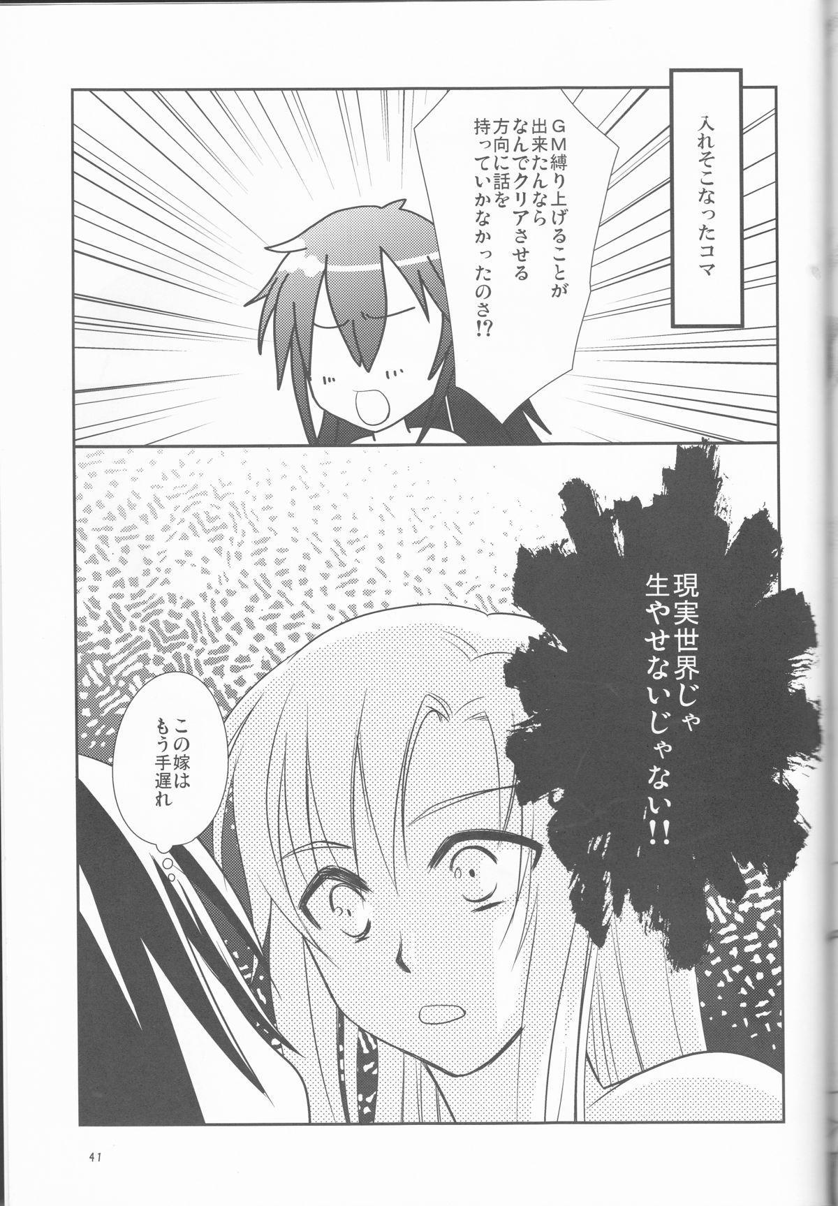 Kirito-kun no shiroku betatsuku nani ka 3 40