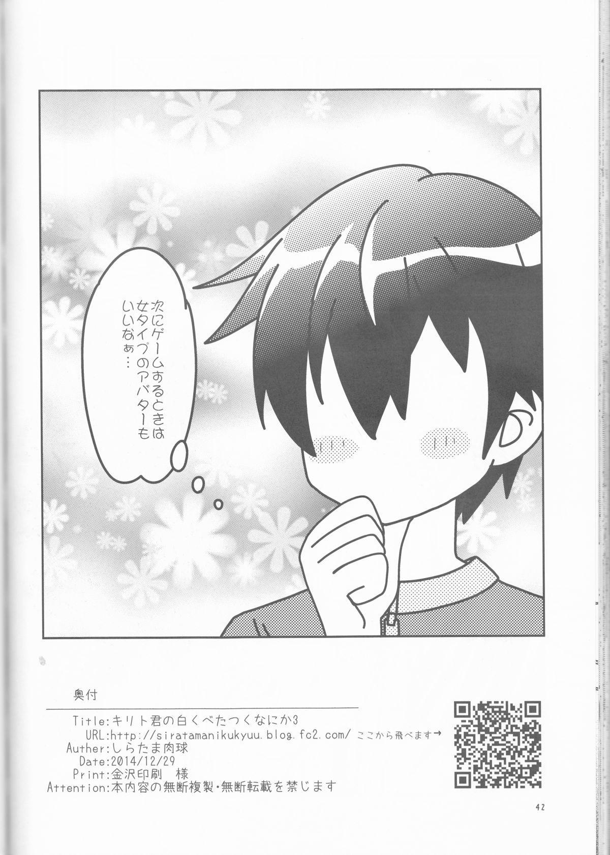Kirito-kun no shiroku betatsuku nani ka 3 41