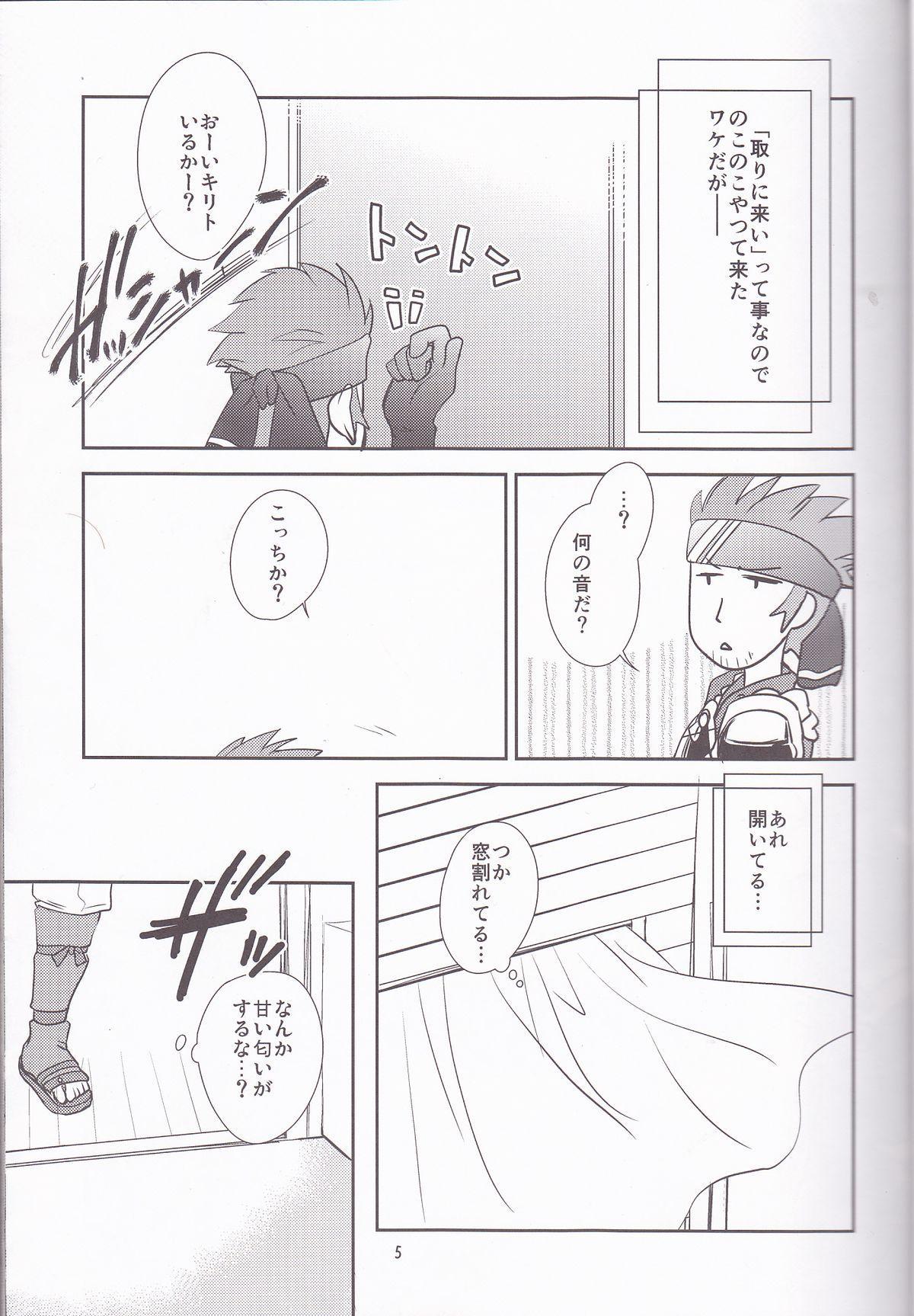 Kirito-kun no shiroku betatsuku nani ka 3 4