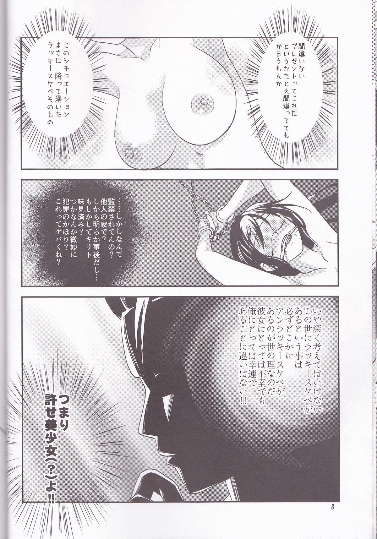 Kirito-kun no shiroku betatsuku nani ka 3 7