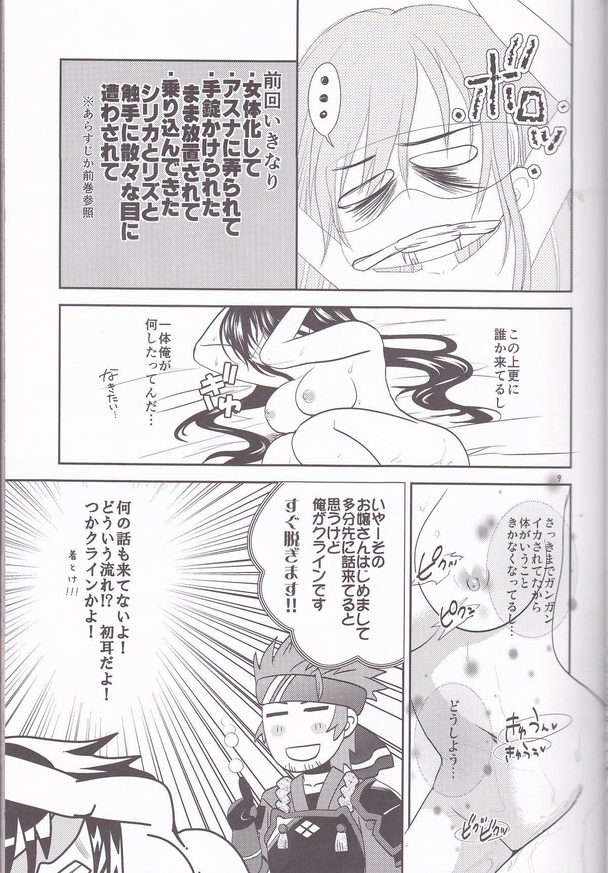 Kirito-kun no shiroku betatsuku nani ka 3 8
