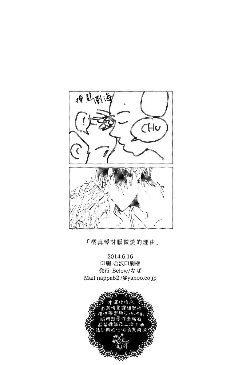 Tachibana Makoto ga Sex o Kirau Riyuu | The reason why Tachibana Makoto hates sex 28