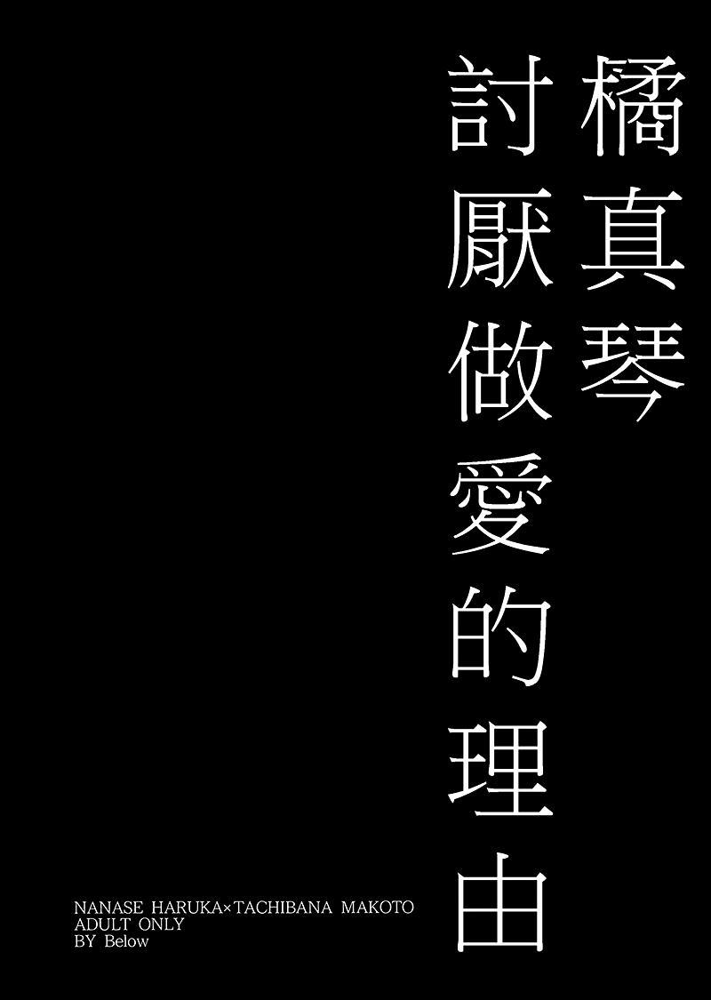 Tachibana Makoto ga Sex o Kirau Riyuu | The reason why Tachibana Makoto hates sex 29