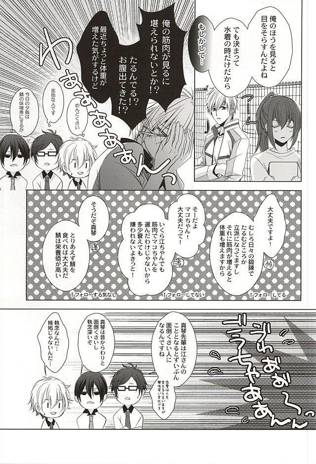Motto Chikaku de Koi o Shite 3