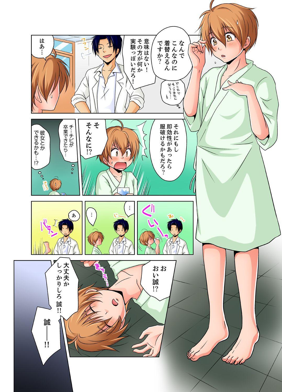 Nyotaika de Ecchi Kenshin!? Mirudake tte Itta no ni... 1 3