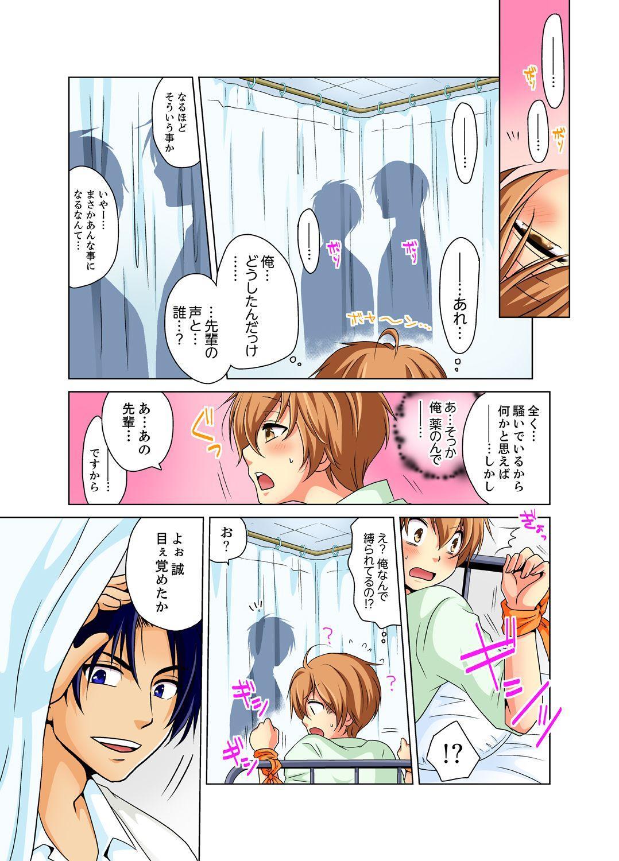 Nyotaika de Ecchi Kenshin!? Mirudake tte Itta no ni... 1 4