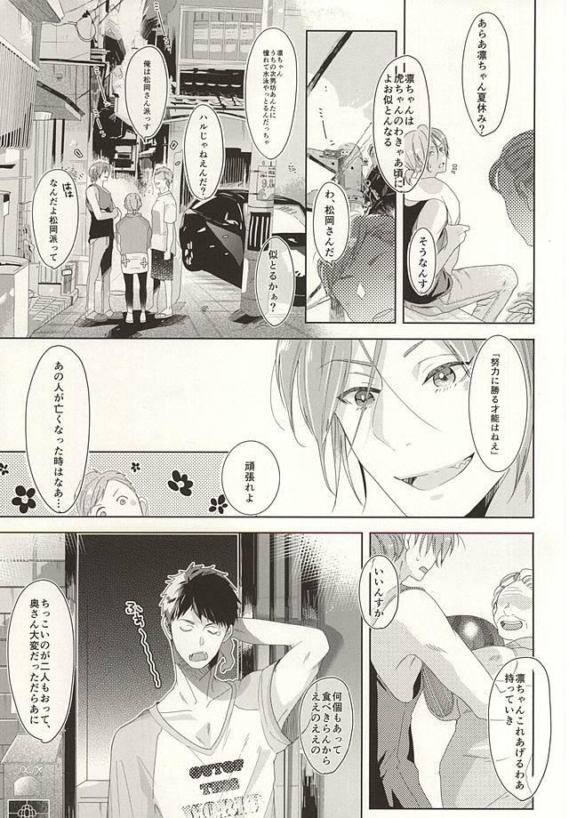 Hare no Hi no Kafuka 12