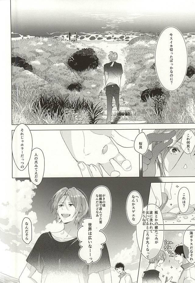 Hare no Hi no Kafuka 15