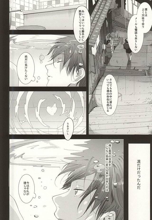 Hare no Hi no Kafuka 25