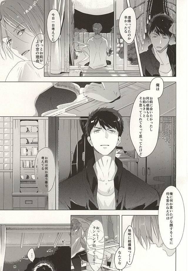 Hare no Hi no Kafuka 26