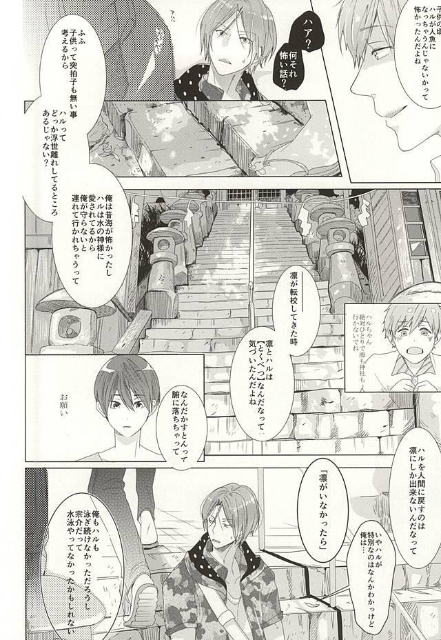 Hare no Hi no Kafuka 29
