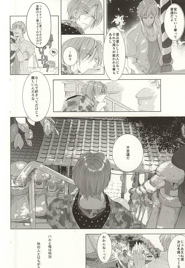 Hare no Hi no Kafuka 31