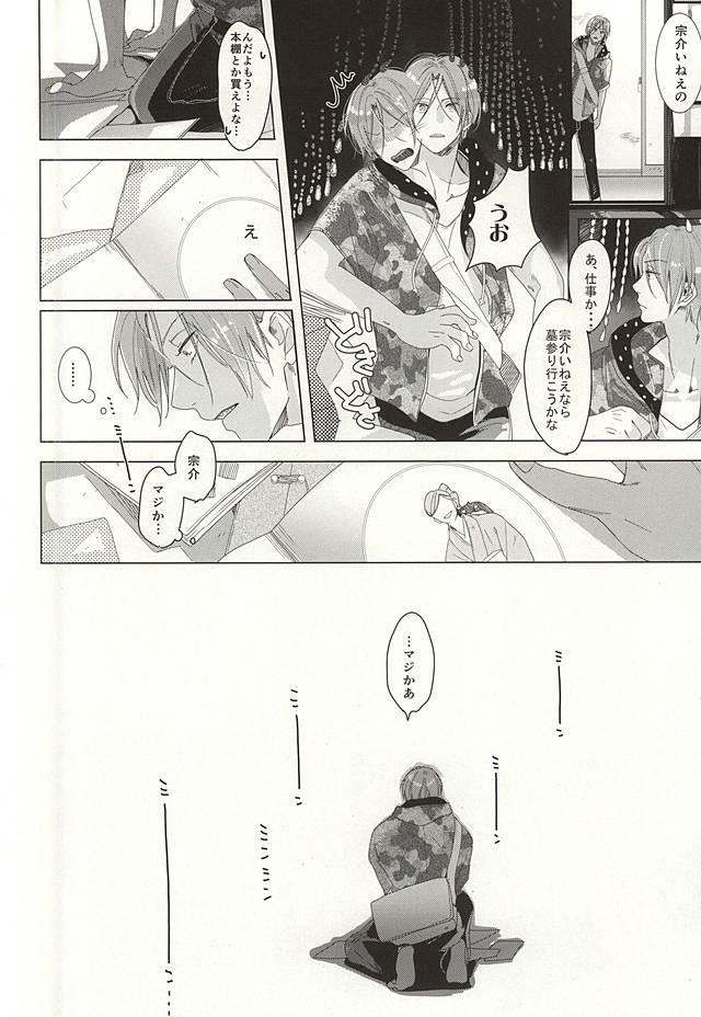 Hare no Hi no Kafuka 33