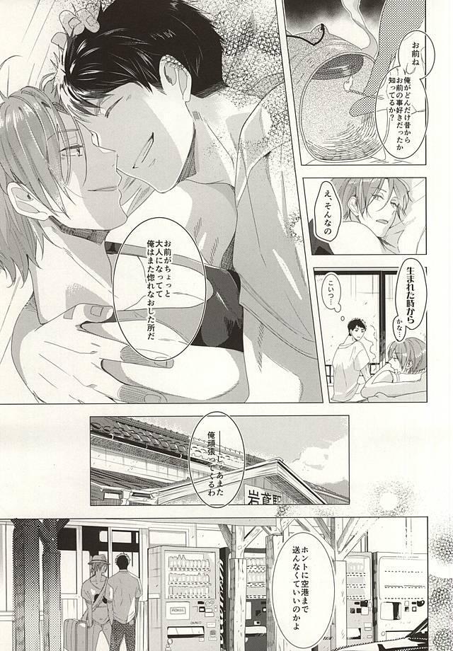 Hare no Hi no Kafuka 48