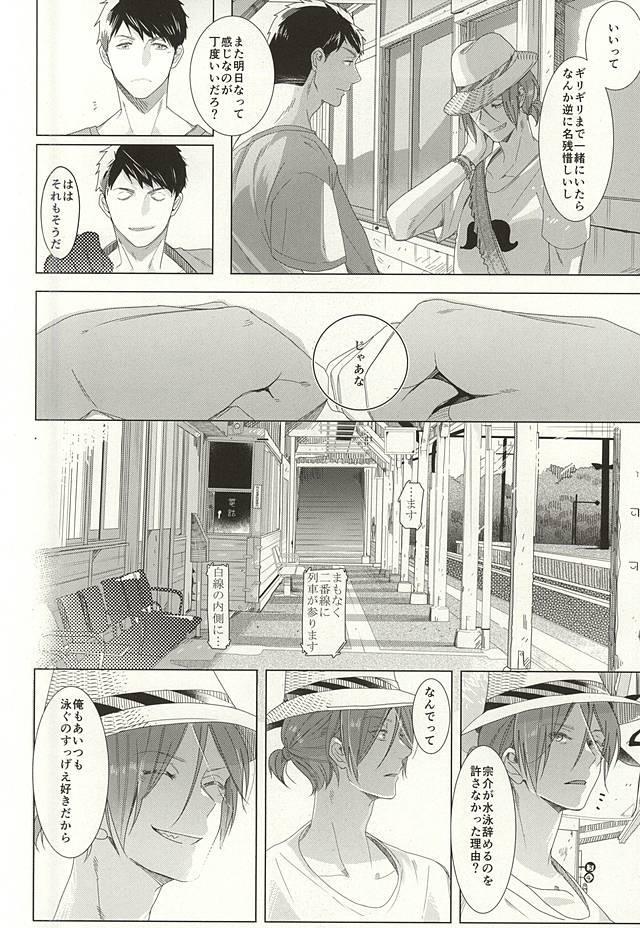 Hare no Hi no Kafuka 49