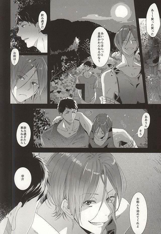 Hare no Hi no Kafuka 7
