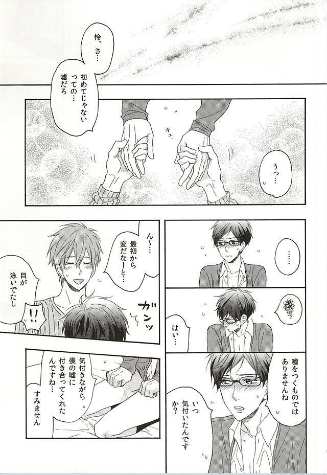 Kawaii usotsuki-san 11