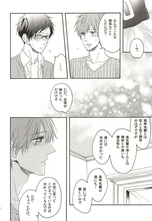 Kawaii usotsuki-san 12
