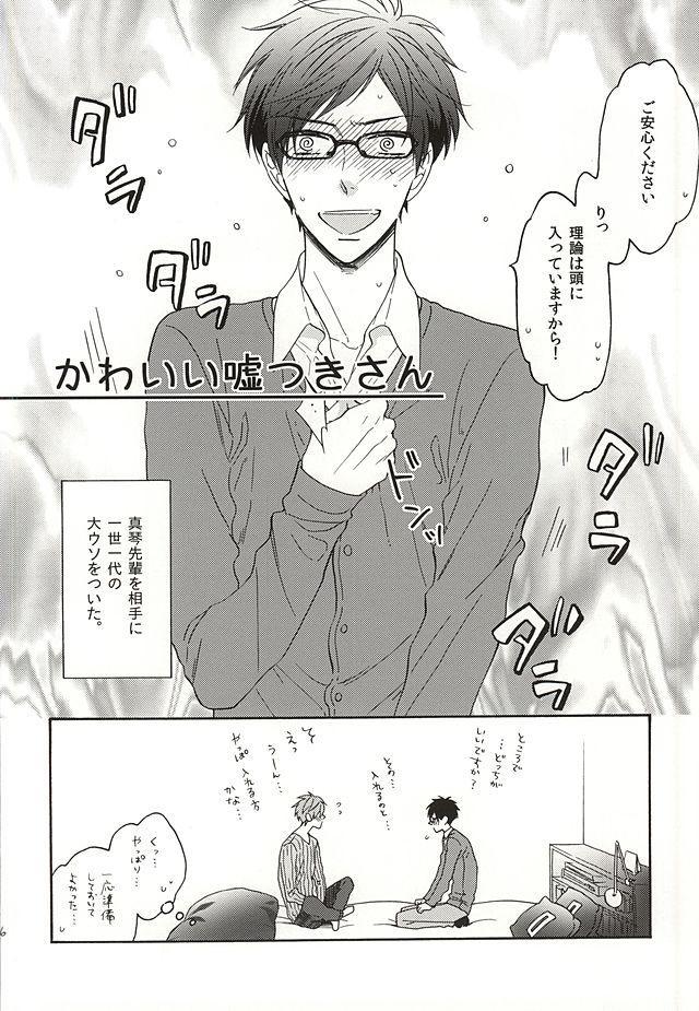 Kawaii usotsuki-san 2