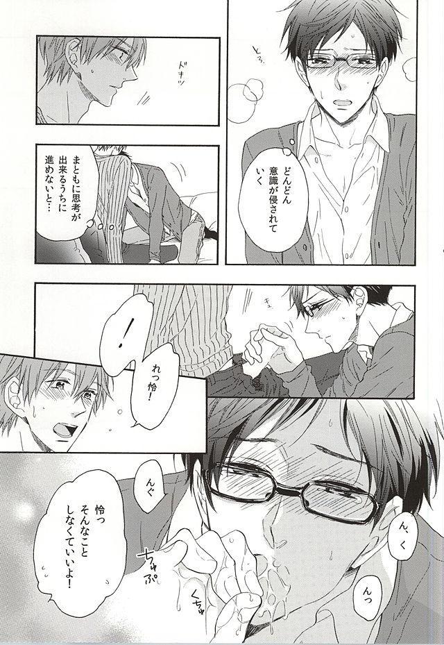 Kawaii usotsuki-san 5