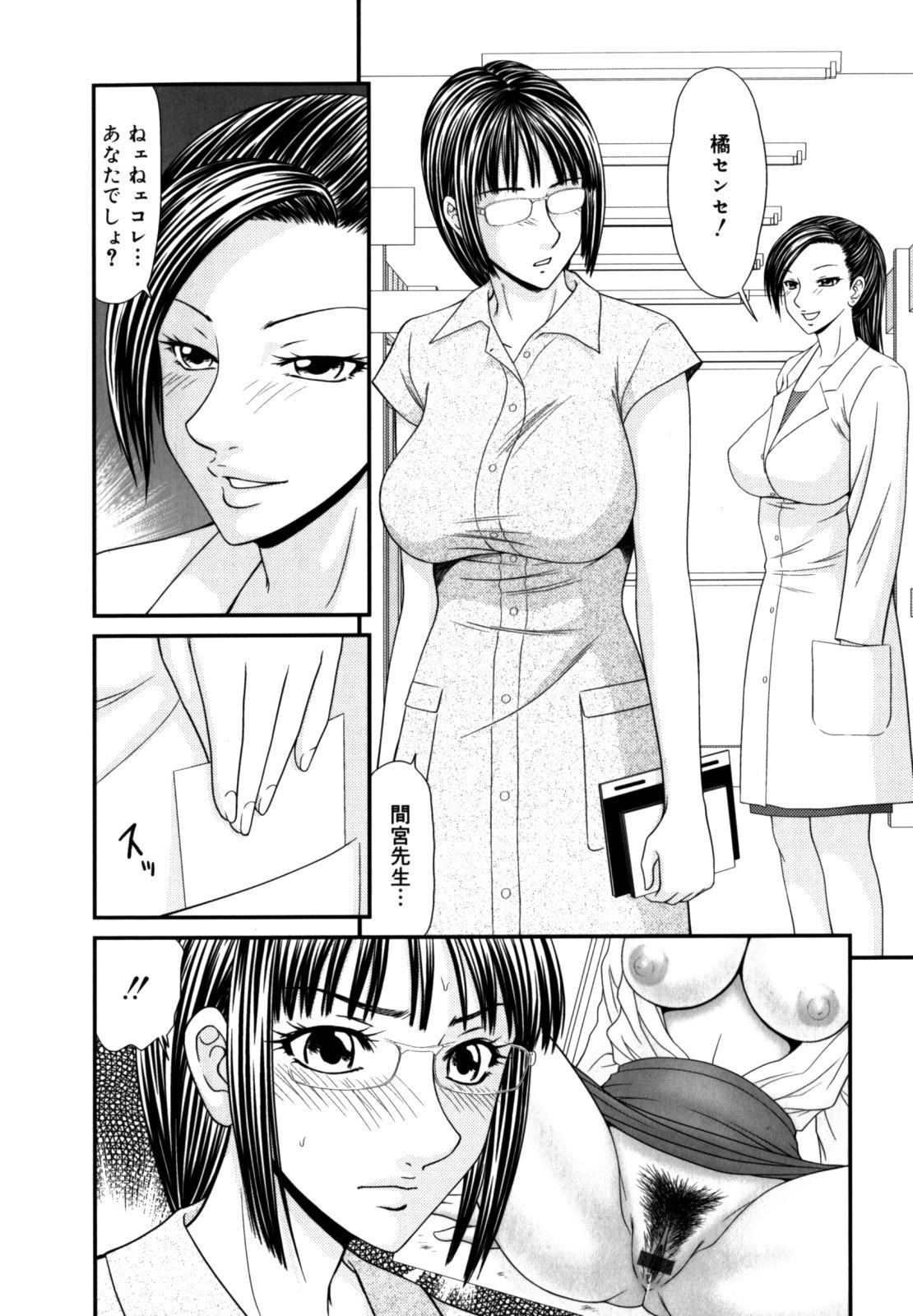 Gakuen no Mushikera 2 9