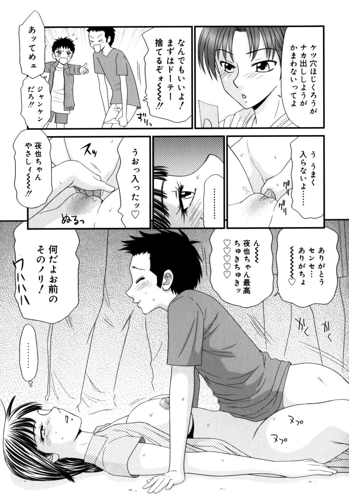 Gakuen no Mushikera 2 108