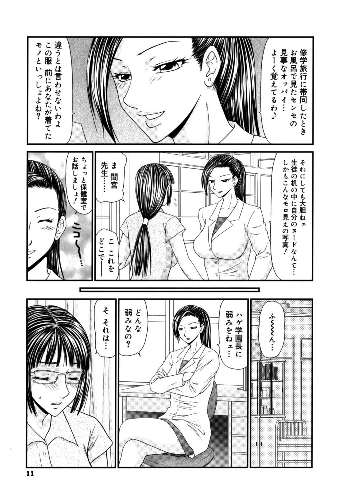 Gakuen no Mushikera 2 10