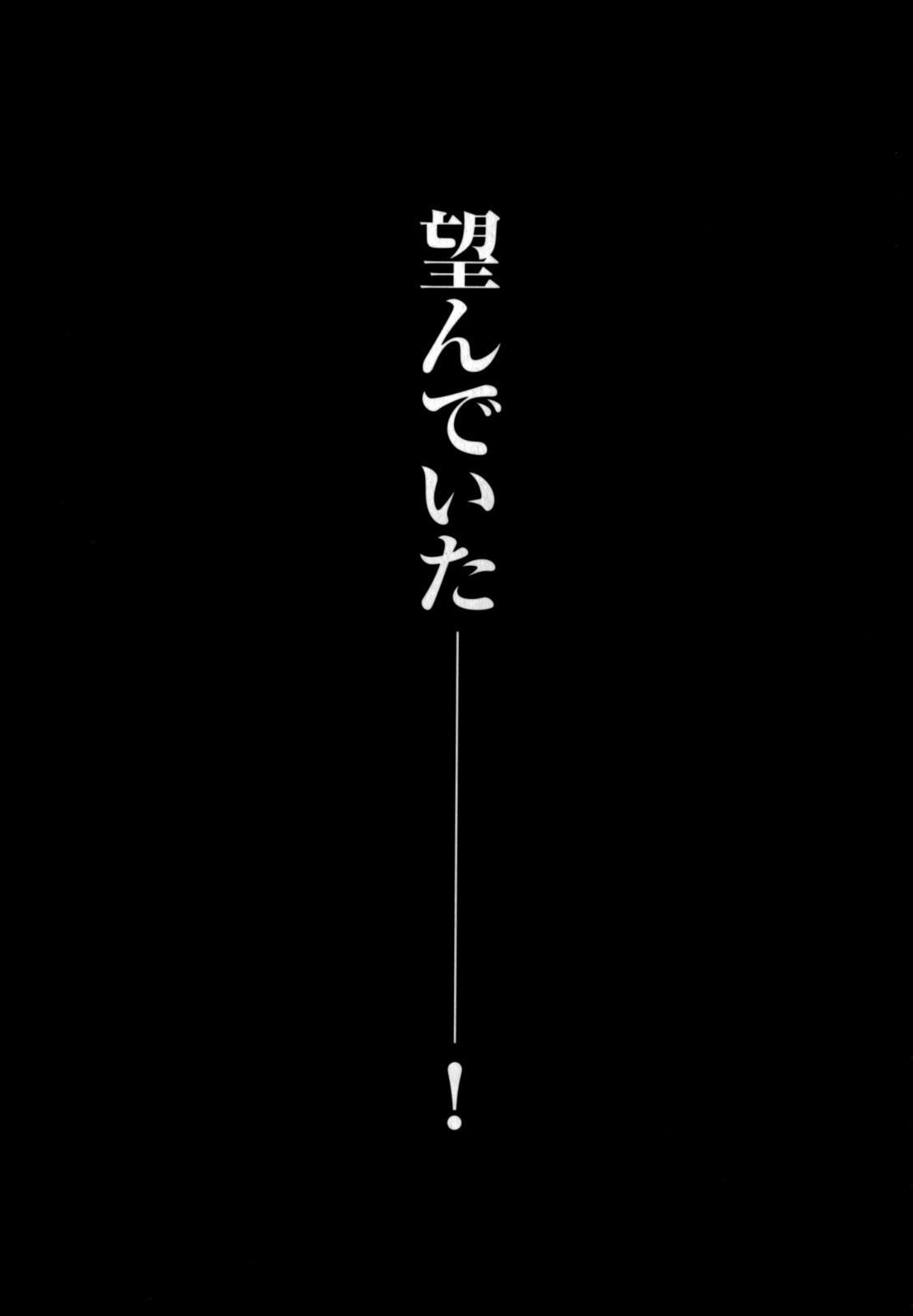 Gakuen no Mushikera 2 116