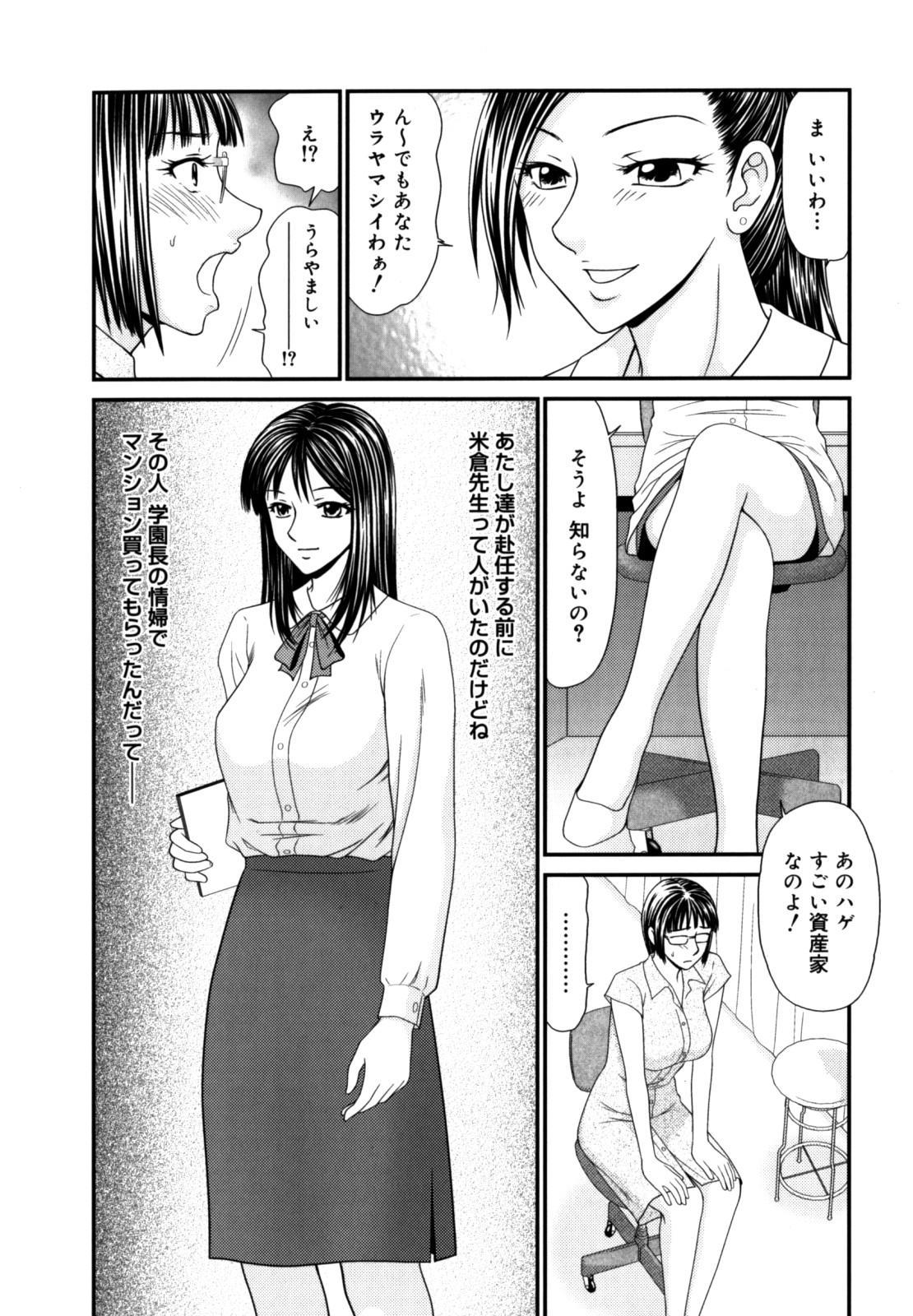 Gakuen no Mushikera 2 11