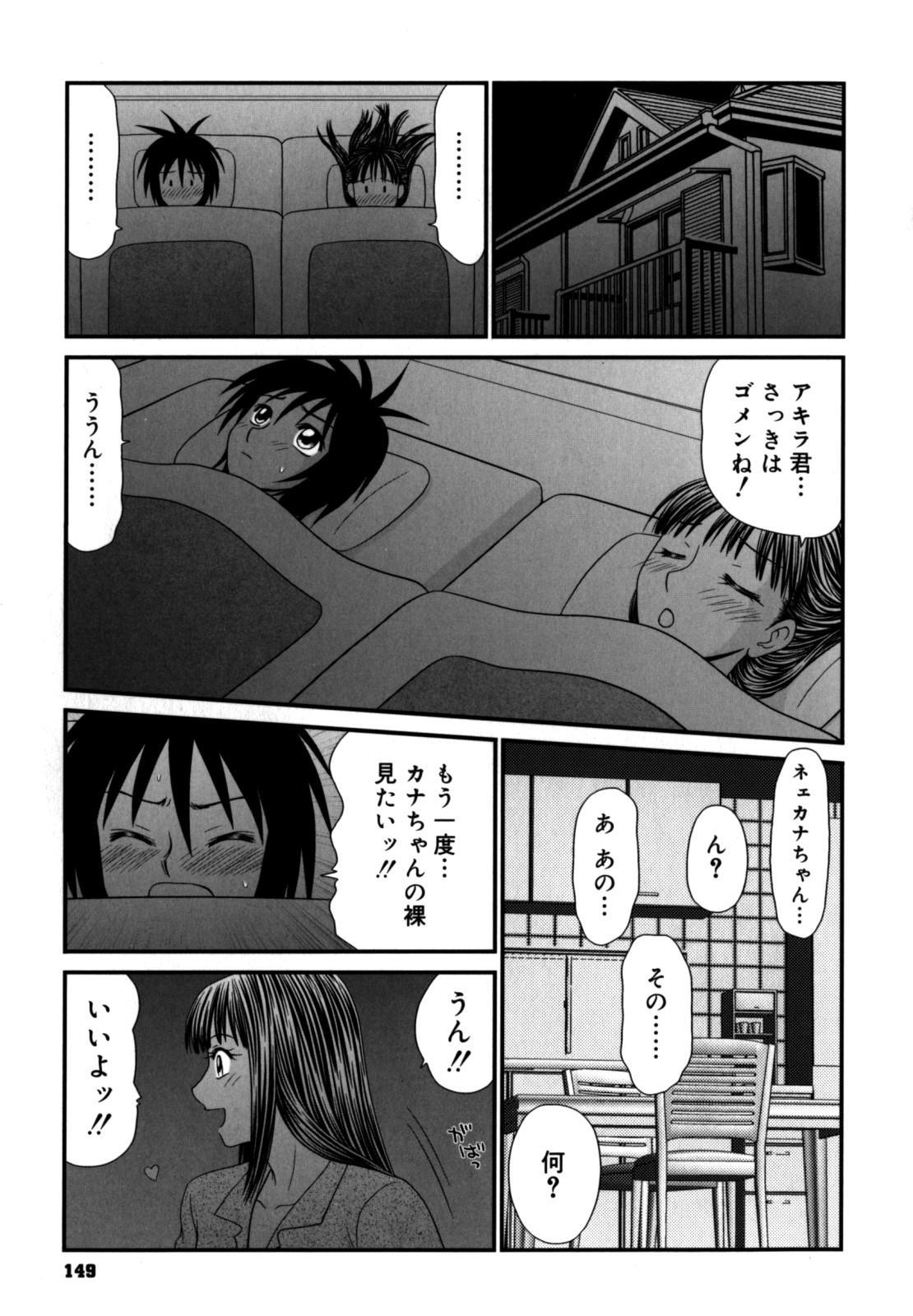 Gakuen no Mushikera 2 148