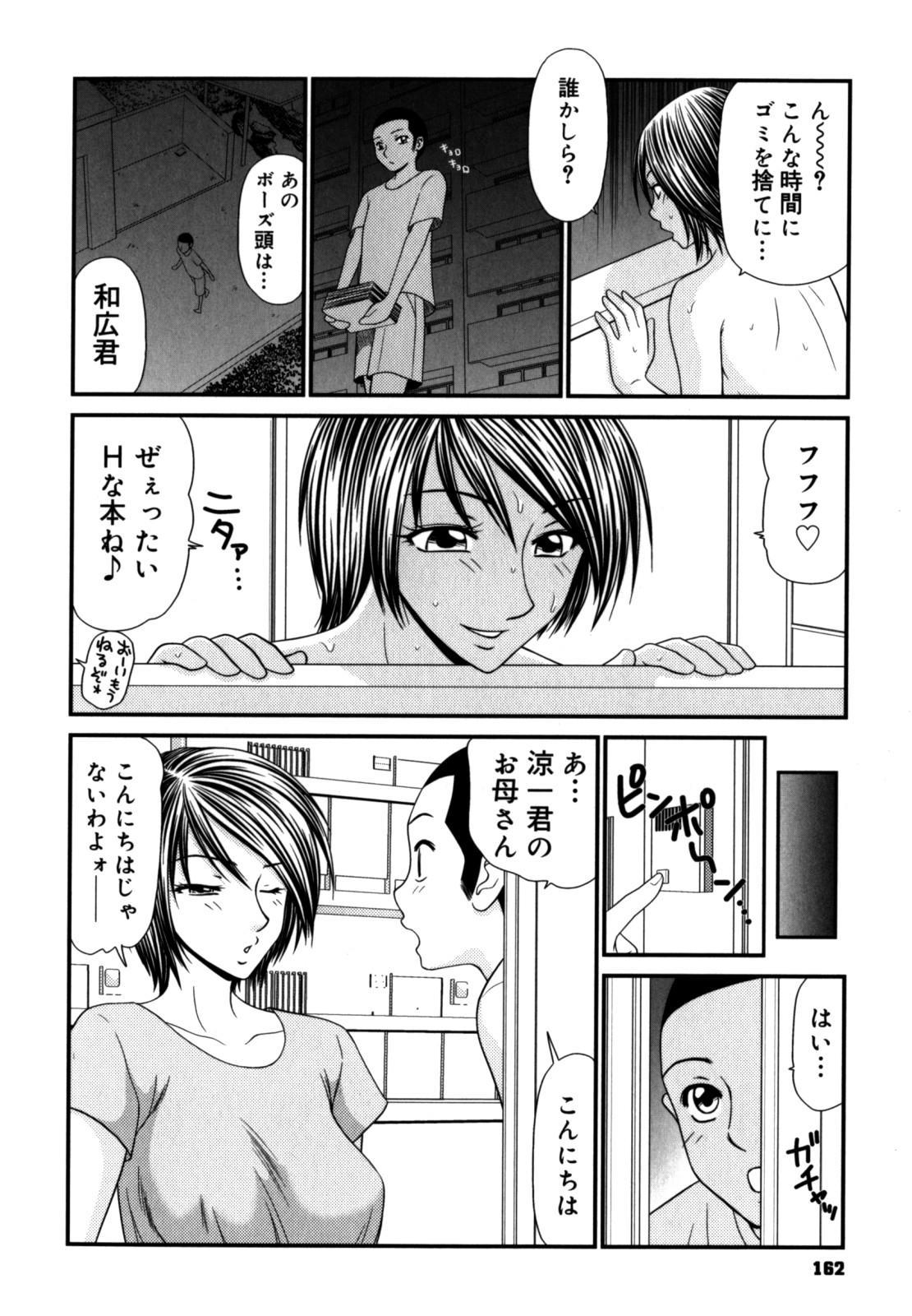 Gakuen no Mushikera 2 161