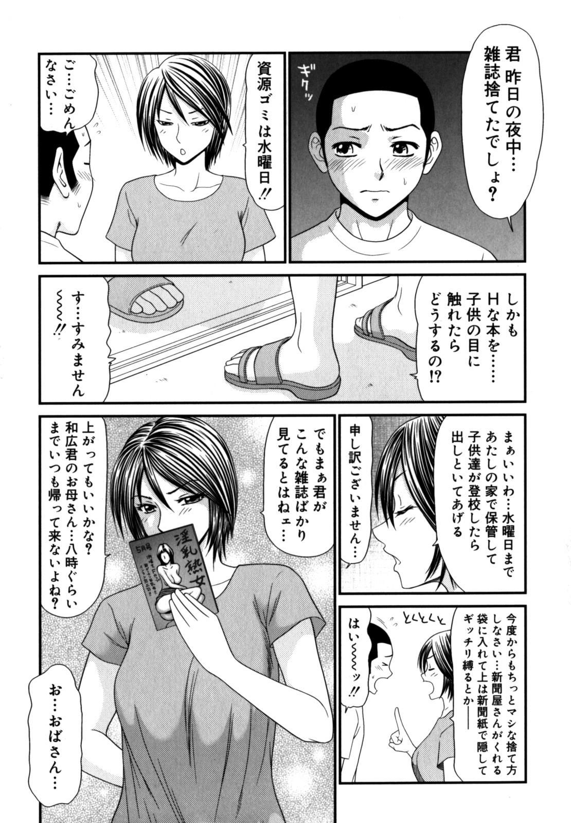 Gakuen no Mushikera 2 162