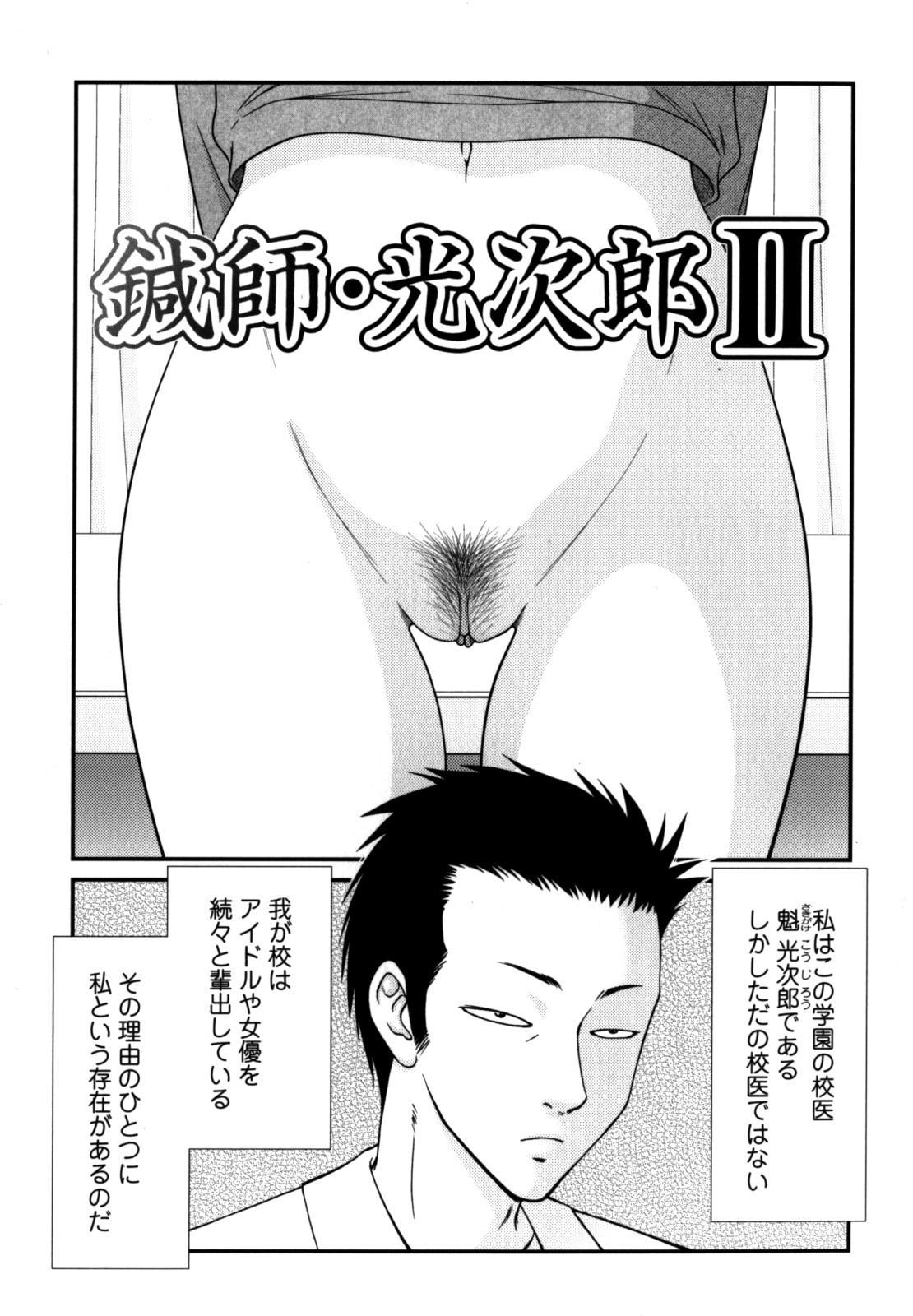 Gakuen no Mushikera 2 178