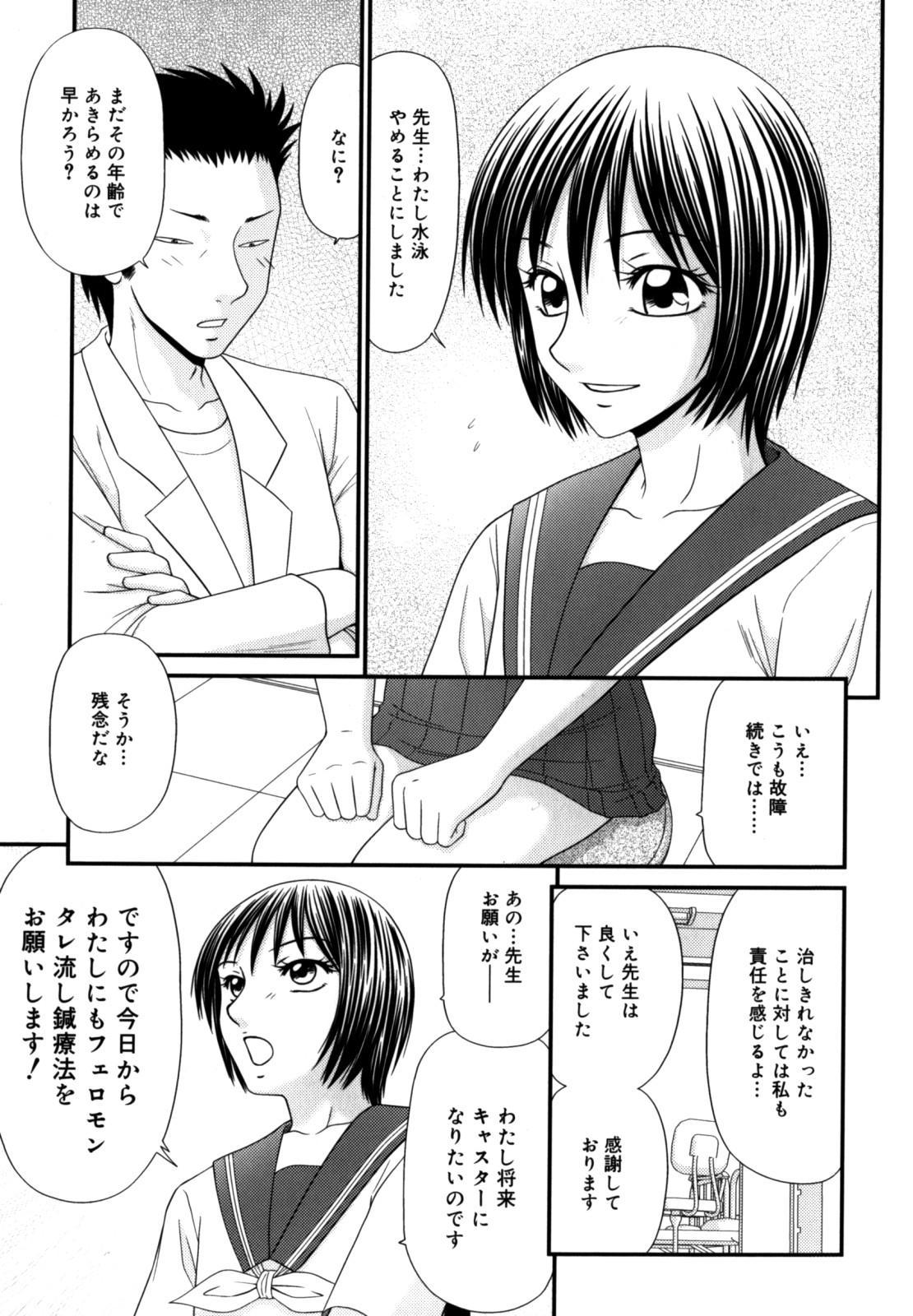 Gakuen no Mushikera 2 180