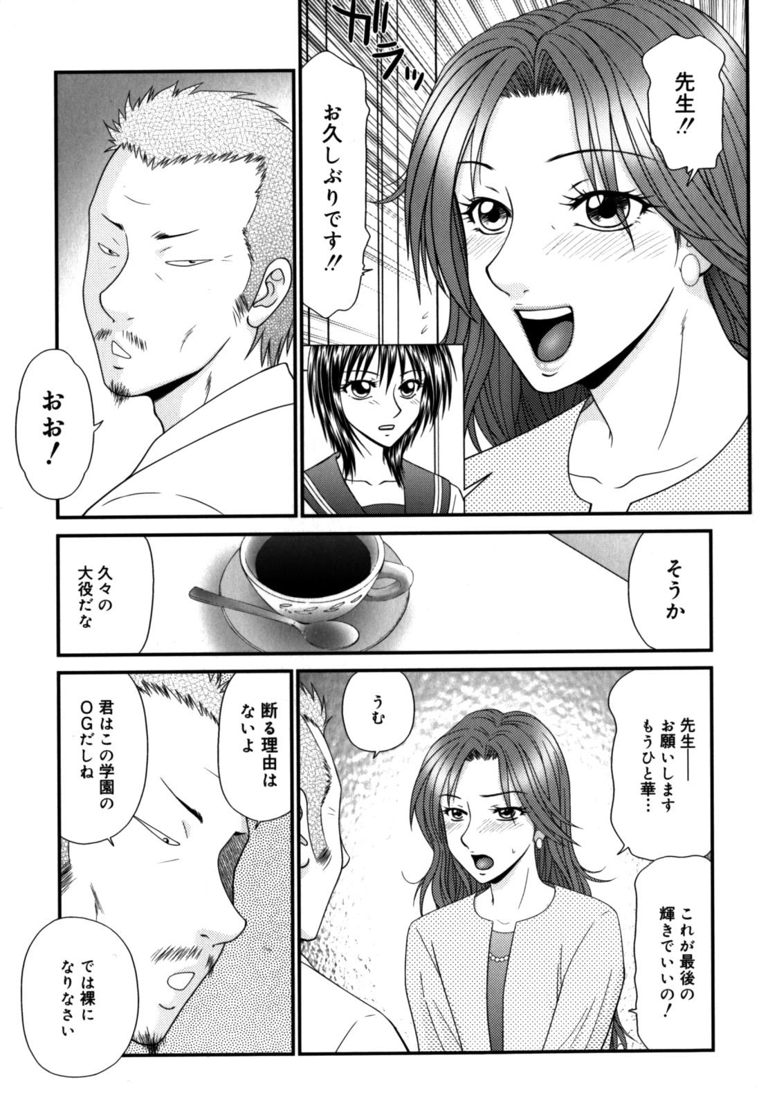 Gakuen no Mushikera 2 188