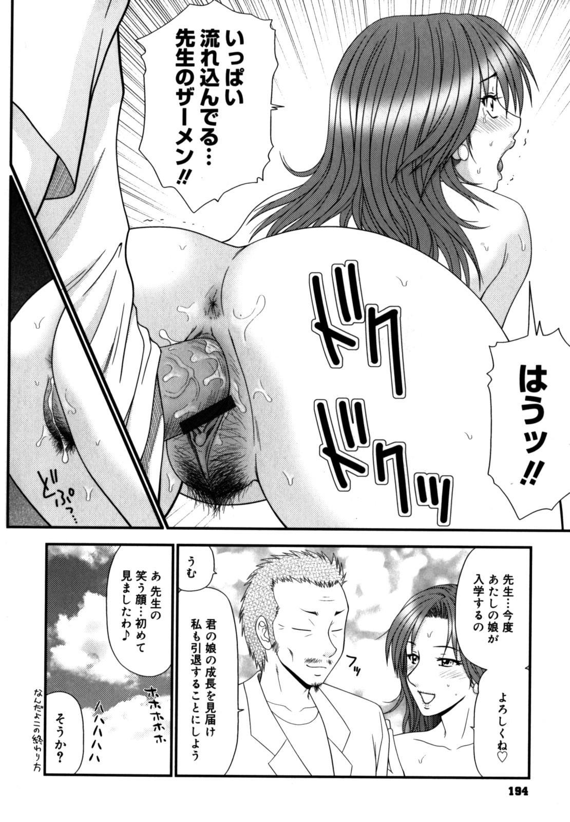 Gakuen no Mushikera 2 193