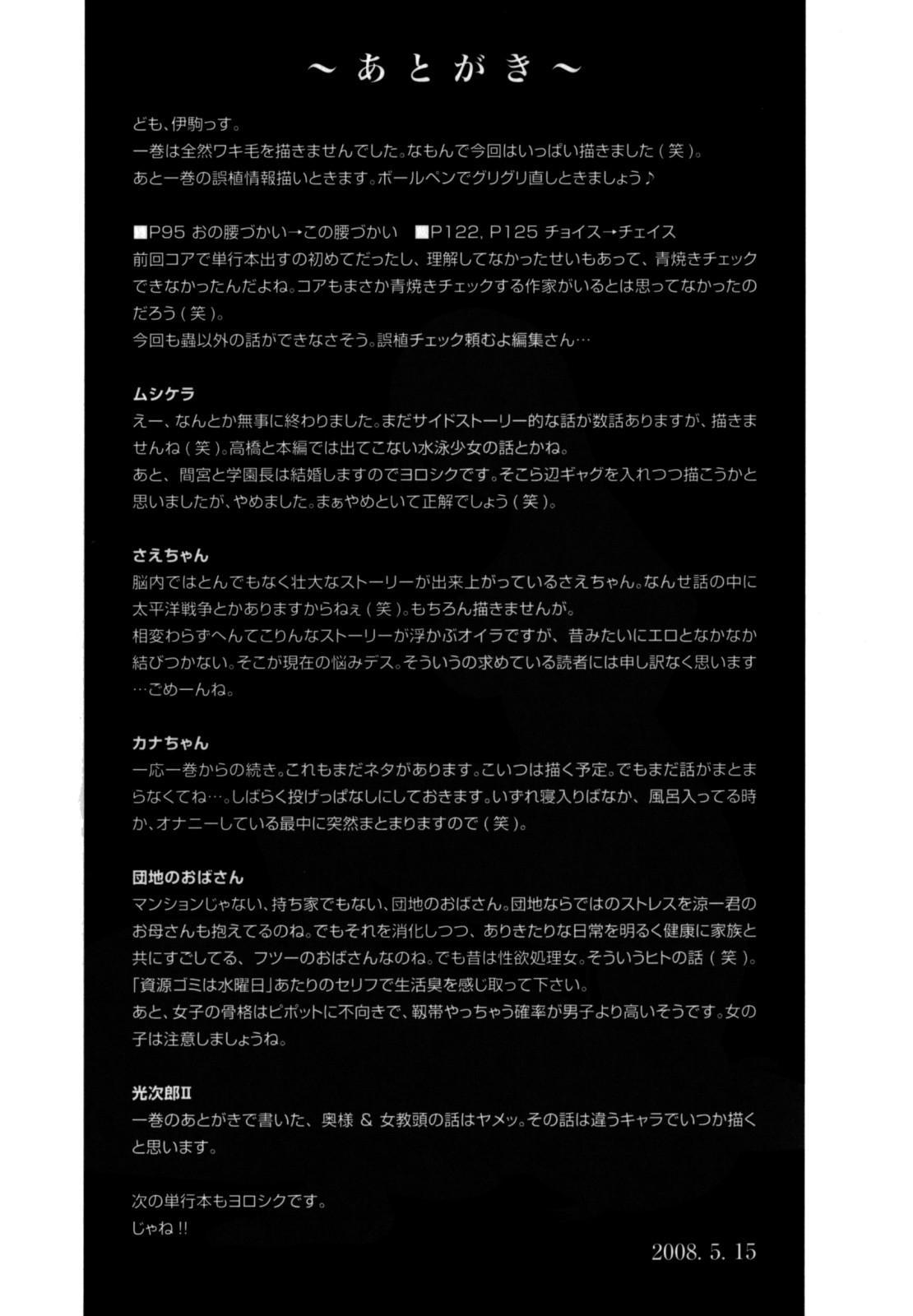 Gakuen no Mushikera 2 194