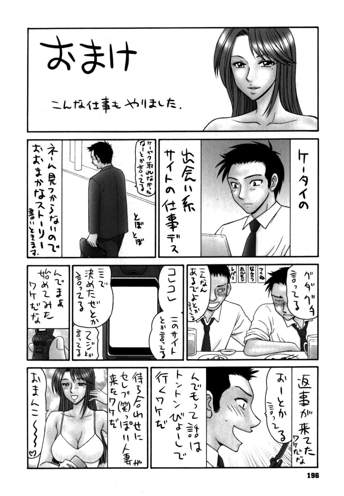 Gakuen no Mushikera 2 195