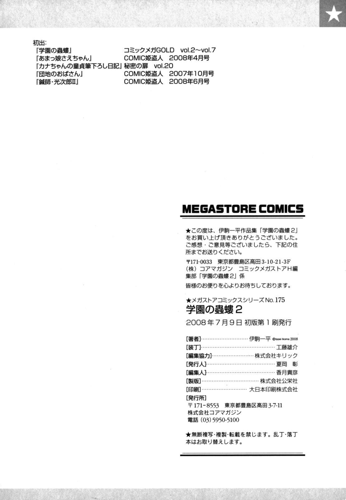 Gakuen no Mushikera 2 197