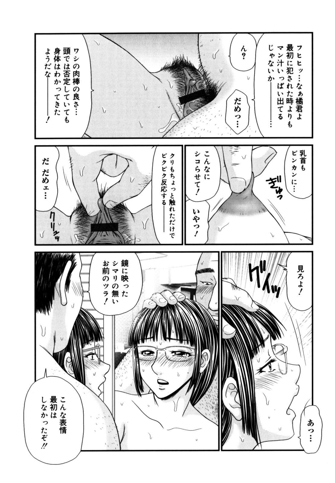 Gakuen no Mushikera 2 25