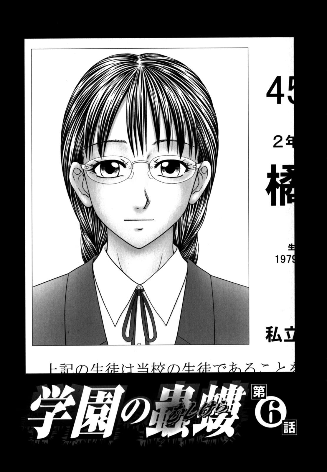 Gakuen no Mushikera 2 28